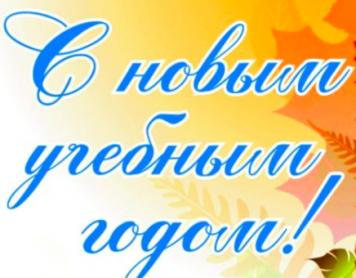 Поздравление первокурсникам Физико-технического факультета БГУ!